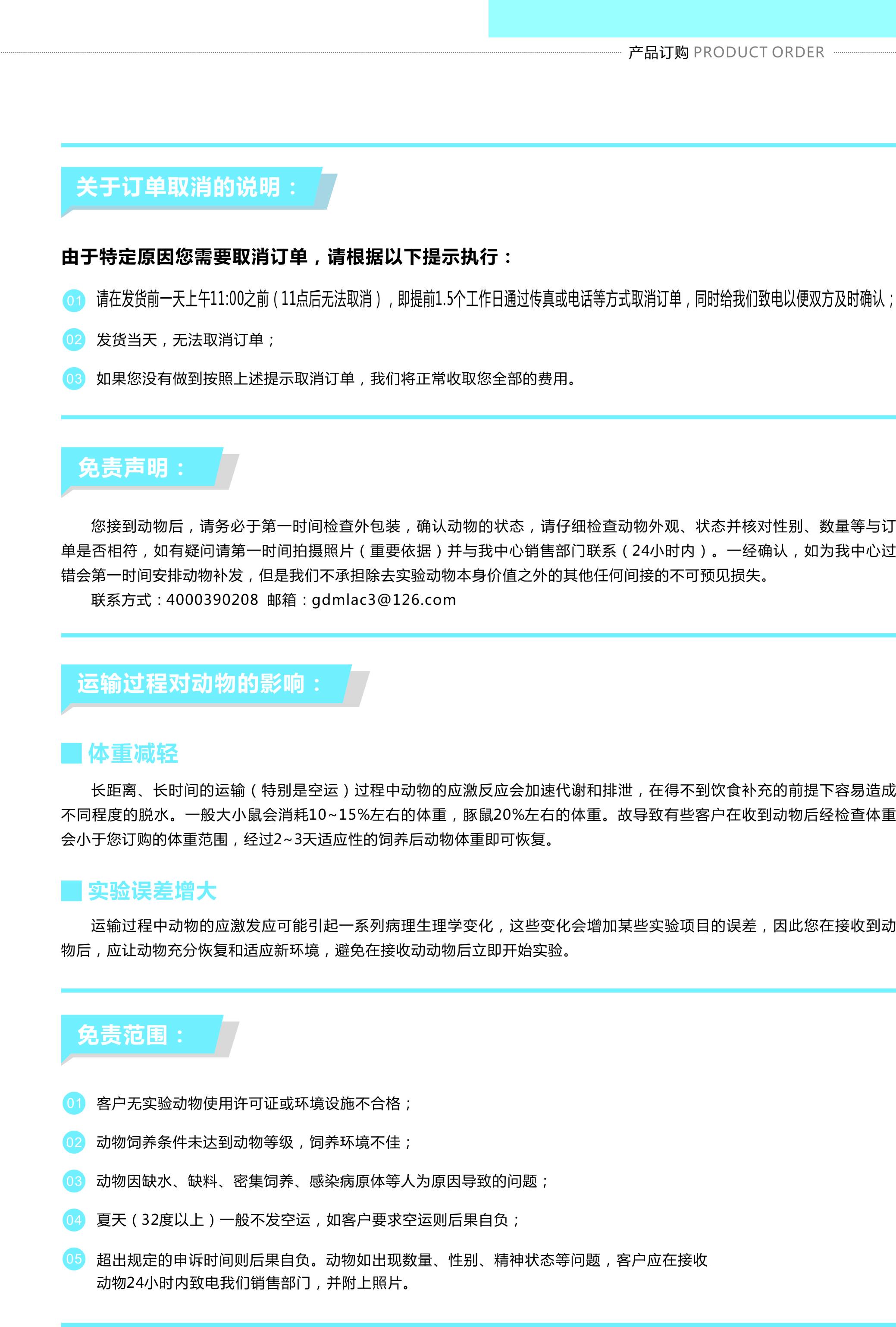 产品订购流程2(替换).jpg