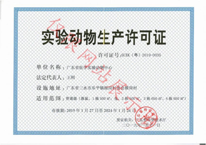 3生产许可证-三水_00.jpg
