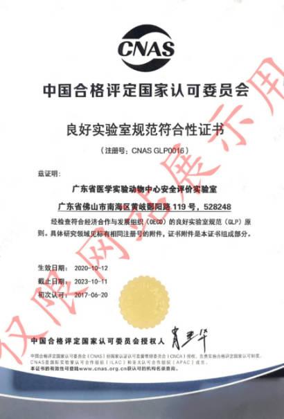 8GLP证书-良好实验室规范符合性证书(中文).jpg