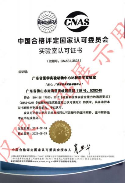 6CNAS证书(中文)-20190918~20230803_00.jpg