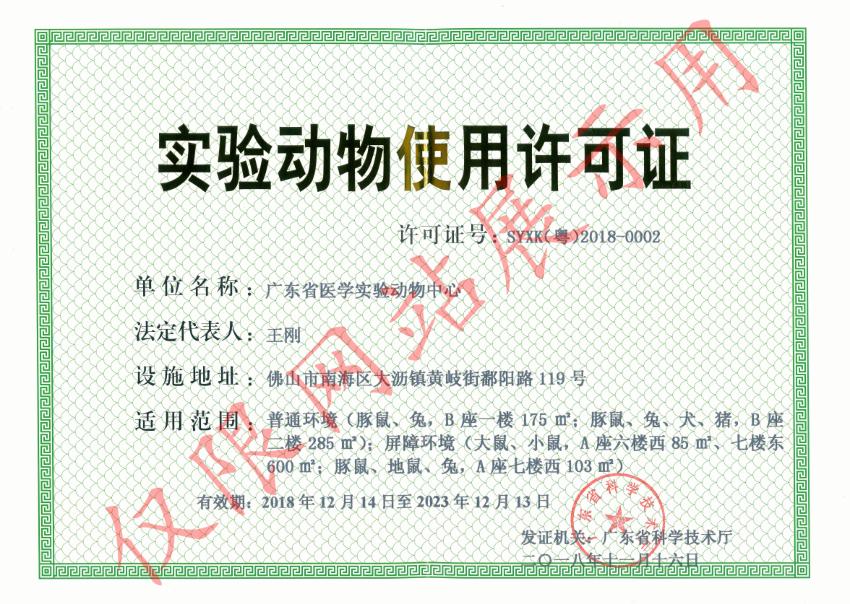 4实验动物使用许可证-正本-20181116.png