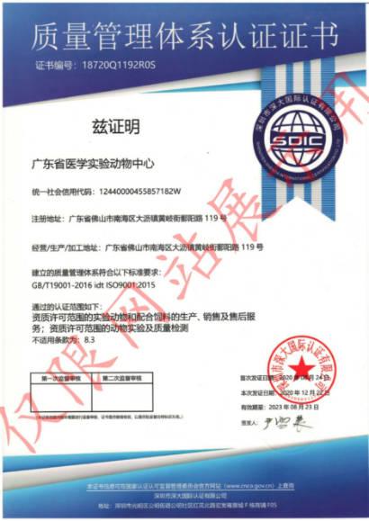 13ISO-质量管理体系认证证书-中文版_00.jpg