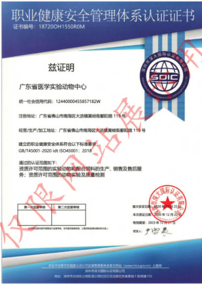 12ISO-职业安全管理体系认证证书-中文版_00.jpg