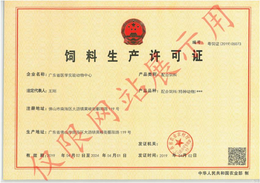 5饲料生产许可证-彩色_00.jpg